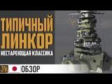 Линкор Kii. Короткий обзор [World of Warships]