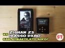 IBasso DX80 VS Zishan Z3 Как думаете кто кого Напомню Z3 с AD826 на фильтре и OPA1622 на выходе