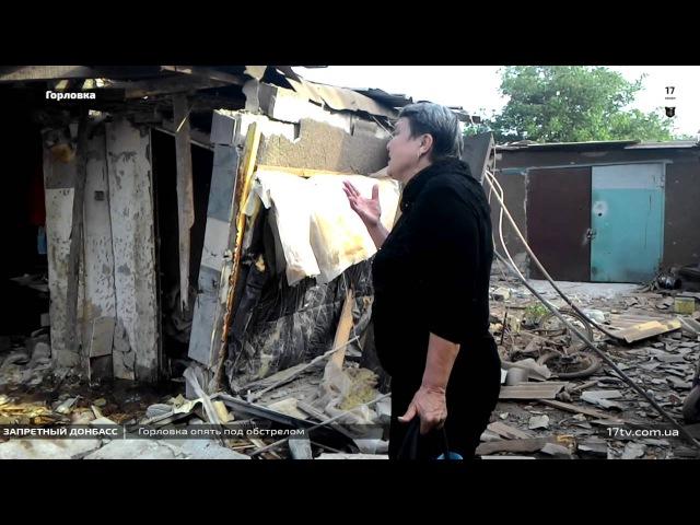 27 мая 2015. Горловка. Запретный Донбасс. Горловка после обстрела 27.05.15