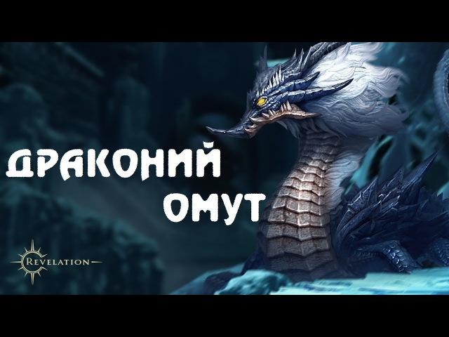 Revelation: Драконий Омут (Штурм). Полное прохождение.