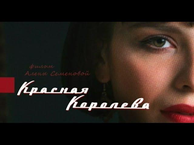 Красная королева - Регина Збарская