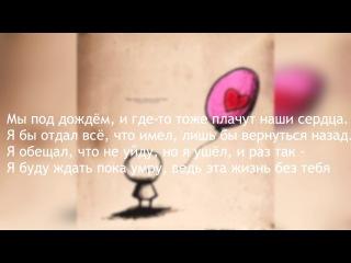 LIZER - Под Звуки Наших Поцелуев (ТЕКСТ ПЕСНИ)