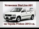 Как самому установить сигнализацию с автозапуском StarLine A91 на Toyota Probox ДимАСС