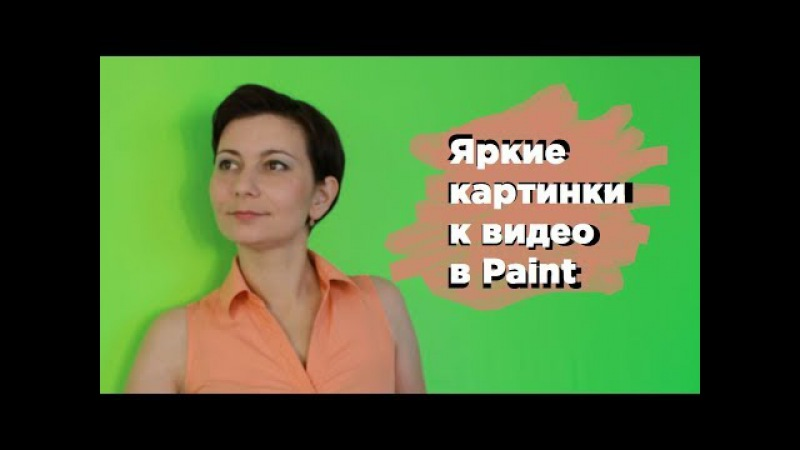 Яркие картинки в Paint. Видео со звуком