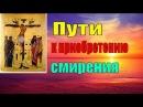 Пути к приобретению смирения Пестов Николай Евграфович