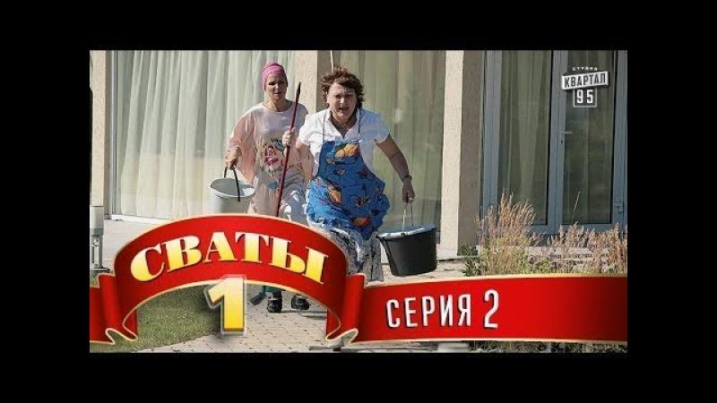 Сериал Сваты 1 й сезон, 2 я серия семейный фильм комедия