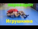 Самбо Переворот Игрушкина через промокашку