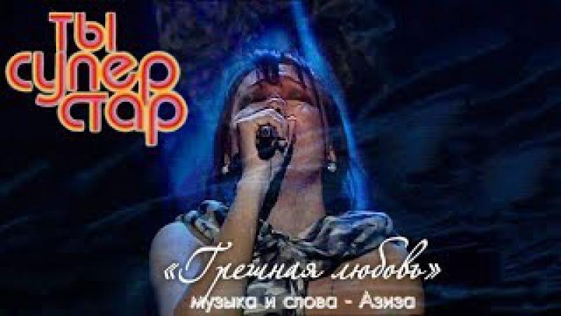 Азиза - Грешная любовь Ты - суперстар (Выпуск 12, 21.12.2007)