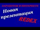 НОВАЯ ПРЕЗЕНТАЦИЯ RX Inc REDE X / Редекс 2018 год. А.Головащенко