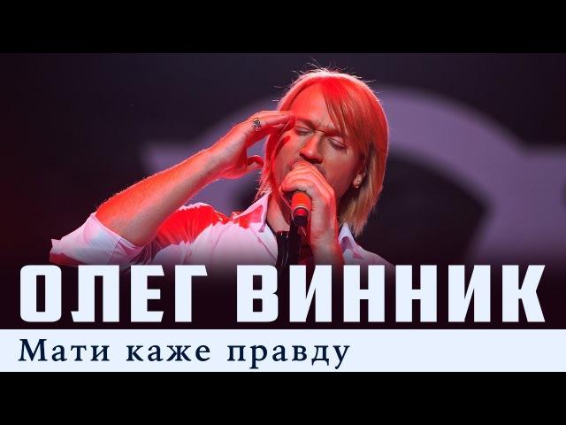Олег Винник Мати каже правду