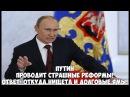 Путин и Медведев ДОВОДЯТ ЛЮДЕЙ ДО НИЩЕТЫ ЭТОГО НЕ ПОКАЖУТ ПО ТВ СМОТРЕТЬ ВСЕМ