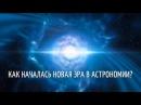 ESOcast Начало эры многоканальной астрономии