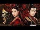 【秦時麗人明月心】(麗姬傳)The King's Woman 片尾曲《生死相隨》MV 迪麗熱巴/張2442