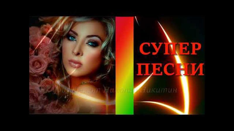 ШАНСОН ПЕСНИ РАДУЮТ ДУШУ * Russian Chanson Songs