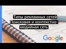 Онлайн школа Google Типы рекламных сетей поисковая и контекстно медийная сеть jykfqy irjkf google nbgs htrkfvys ctntq gjbc