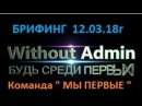 WITHOUTADMIN ПРОГРАММА МИНИМУМ И ПРОГРАММА МАКСИМУМ