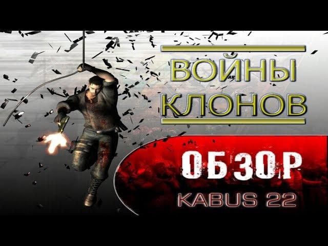 Обзор Kabus 22 от WildGamer