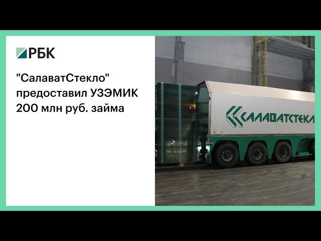 РБК - СалаватСтекло предоставил УЗЭМИК 200 млн руб. займа (ZHS)