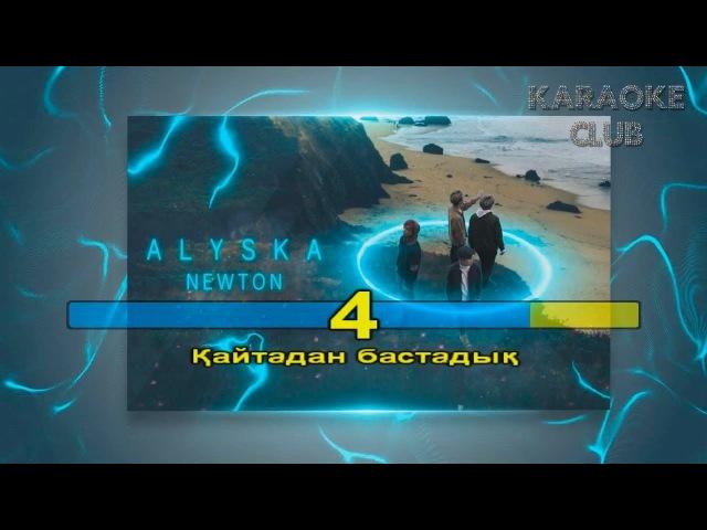 Newton - Alyska (караоке, текст, лирика)