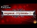 Первая Ступень- 3день Школа Кайлас Андрей Дуйко запись 2012г,бесплатно