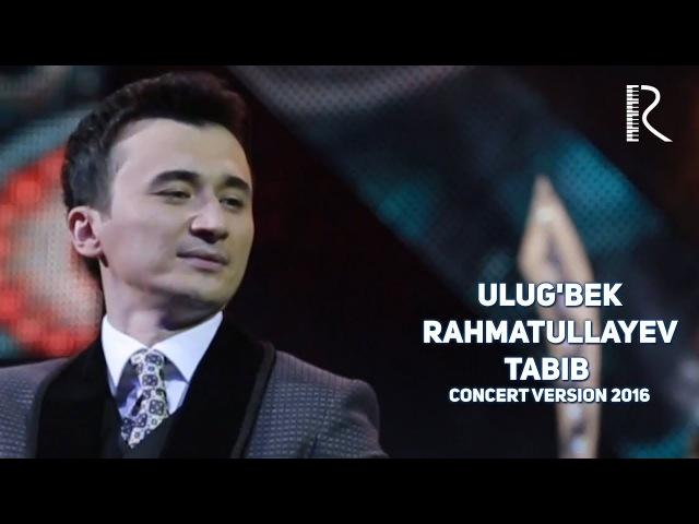 Ulug'bek Rahmatullayev - Tabib | Улугбек Рахматуллаев - Табиб (concert version 2016)