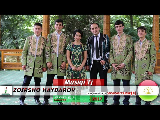 Зоиршо Хайдаров - Тановор 2017 | Zoirsho Haydarov - Tanavor 2017