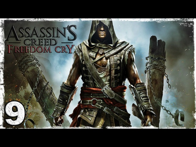 [PS4] Assassin's Creed IV: Freedom Cry DLC. 9: Последняя плантация.