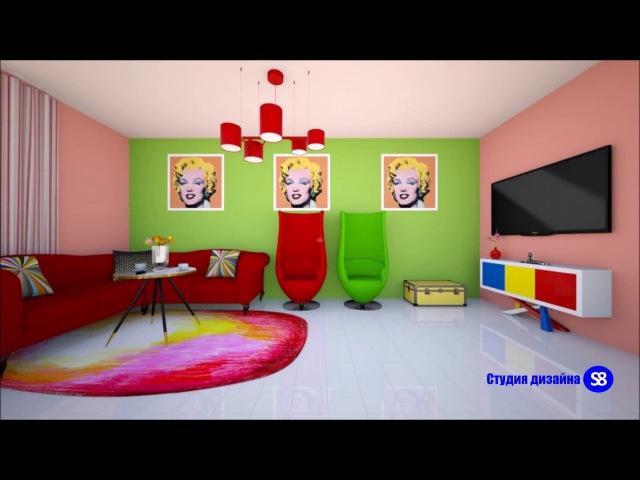Дизайн интерьера в стиле поп-арт, дизайнер Ольга Глушкова, студия S-8