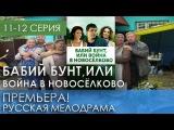 Бабий бунт, или война в Новосёлково. 11-12 серия (Премьера 2017). Мелодрама, комедия @ К...