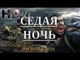 Военный фильм СЕДАЯ НОЧЬ. Новые русские военные фильмы 2016