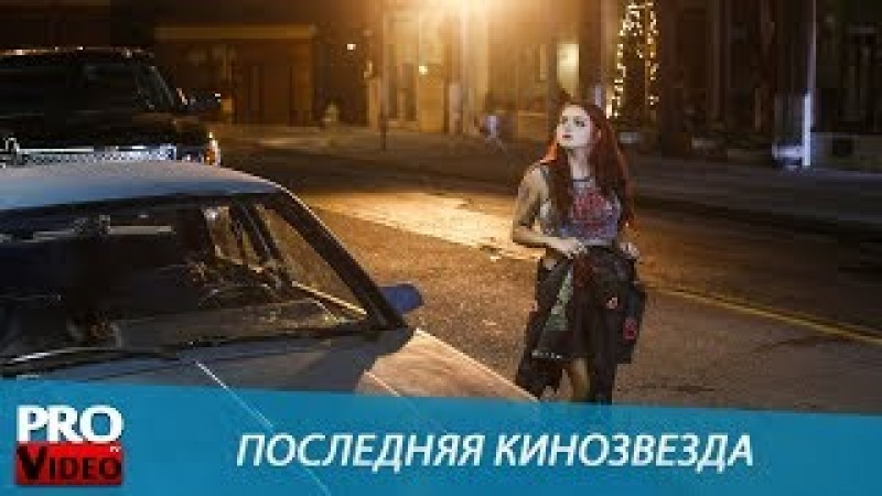 Последняя кинозвезда - Русский трейлер 2018 года в HD