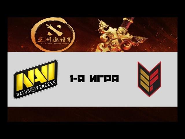 NaVi vs Effect 1 (bo3)   DAC 2018, 12.02.18