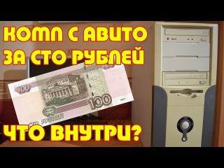 КОМП С АВИТО ЗА 100 РУБЛЕЙ - ЧТО ВНУТРИ? / ХламоСборка