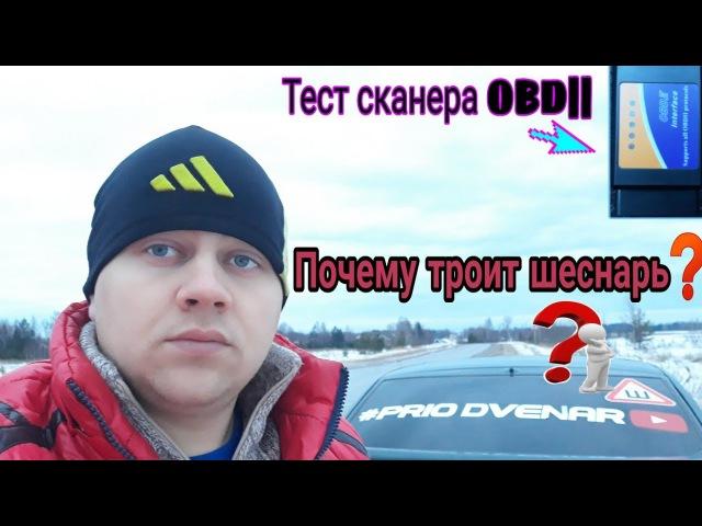 Сканер OBD2 с AliExpress/почему троит ШЕСНАРЬ?! ПРОБЛЕМУ НЕ НАШЁЛ, ПРОДОЛЖЕНИЕ СЛЕДУЕТ..