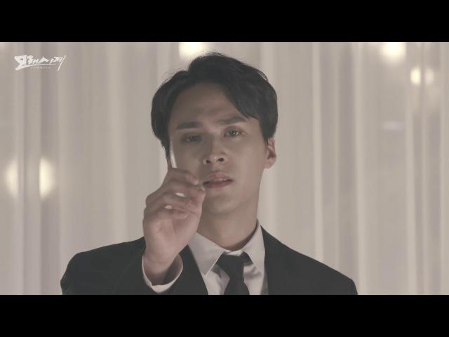 [MV] 손동운(Son Dongwoon) - 사랑해도 되겠습니까 (May I Love You)