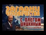 ЗАГАДКИ ЧЕЛОВЕЧЕСТВА С ОЛЕГОМ ШИШКИНЫМ. 18_01_2018. ЧУДЕСА МИРА