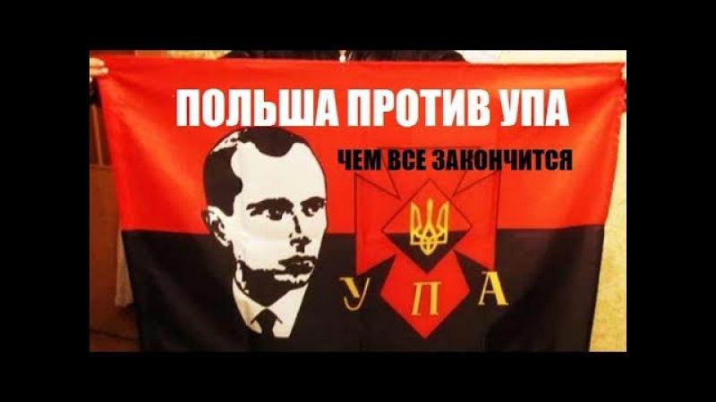 УКРАИНА. Крах мечты. В Польше не будут молчать о преступлениях УПА.