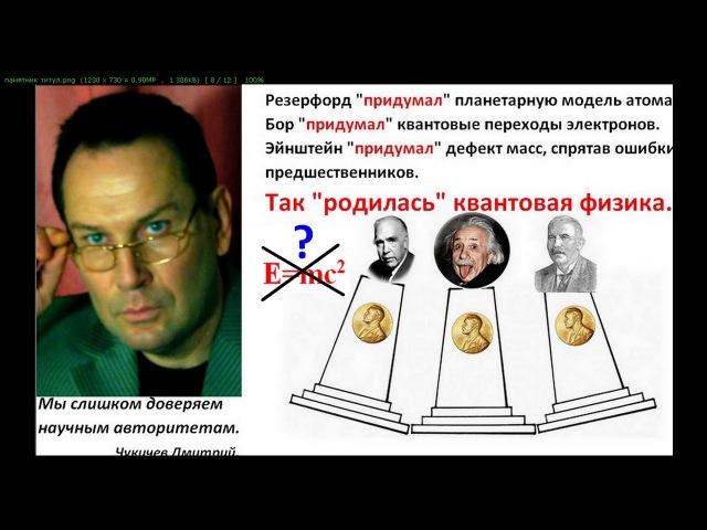 Опровержение Эйнштейна, Бора, Резерфорда. Дефект масс это научный миф. Ядерный синтез.