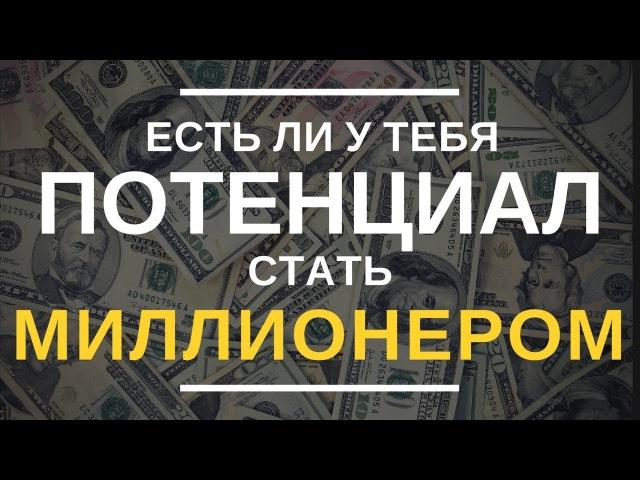 Как мыслят успешные люди | Секреты мышления миллионера - Т. Харв Экер | ОпытХ | обзор книги