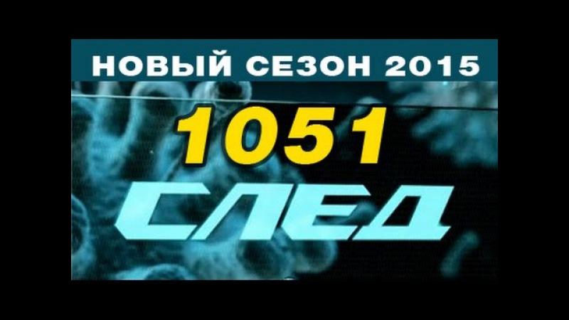 След 1051 серия Без следа