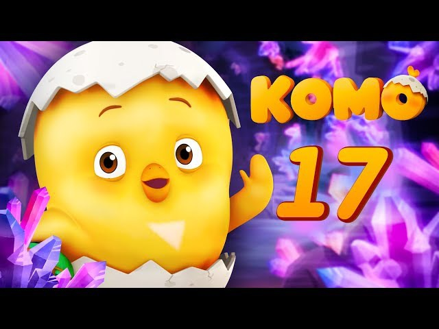 Цыпленок Комо - Серия 17 - Мир Внутри Колодца от KEDOO мультфильмы для детей