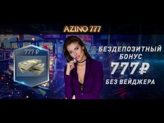 почему не дают бонус в азино777