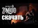 Project Zomboid Скачать Торрент Download