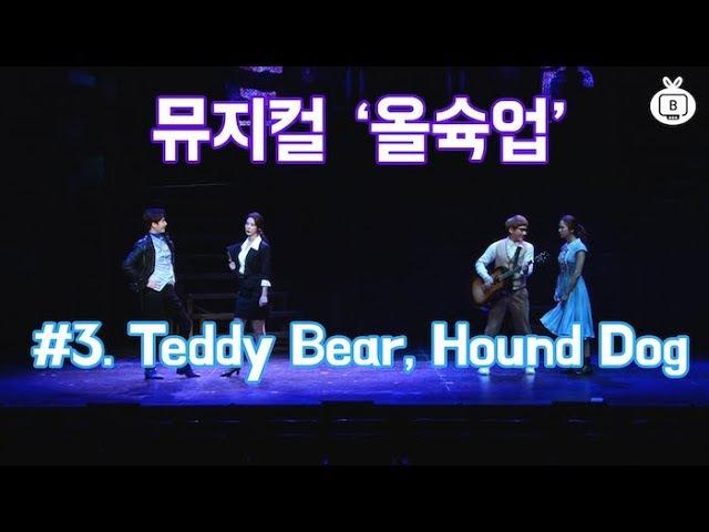 [1열중앙석] '올슉업 3. Teddy Bear, Hound Dog - 박정아, 허영생, 정가희, 박한근' 하이라이트 무대(5