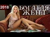 Богатая жена -  Русская мелодрама 2018 года.  Российский фильм, новинка , Новое кино, про любовь