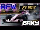 RFW | БАКУ | F1 2017