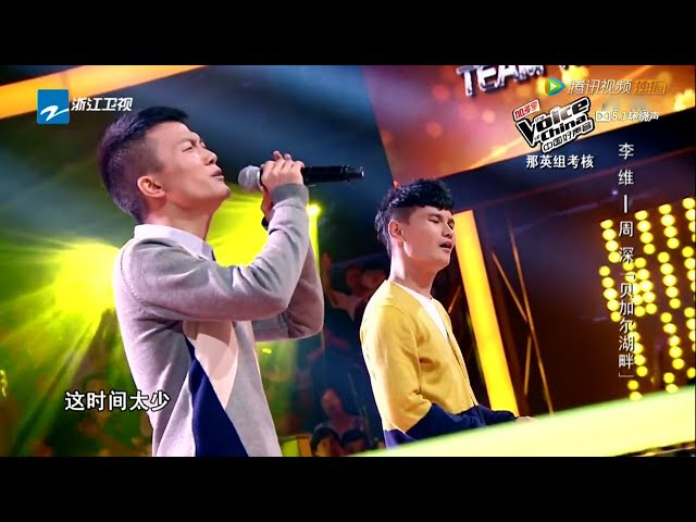 The Voice of China 3 中國好聲音 第3季 2014-08-29 : 李维 周深 《贝加尔湖畔》 HD