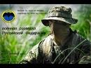 Клип Военная разведка Российской Федерации 2017 Military Intelligence of Russian Federation 2017