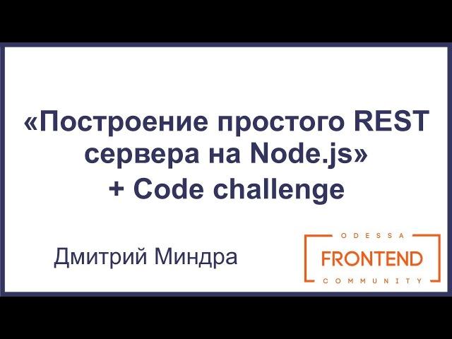 Построение простого REST сервера на Node.js | OdessaFrontend Code challenge