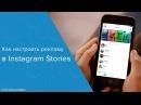 Как настроить новичку рекламу в Instagram Stories